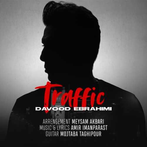 دانلود موزیک جدید داوود ابراهیمی ترافیک
