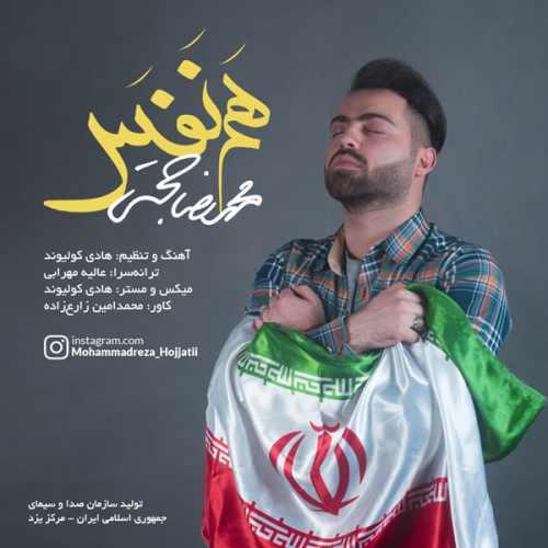 دانلود موزیک جدید محمدرضا حجتی هم نفس