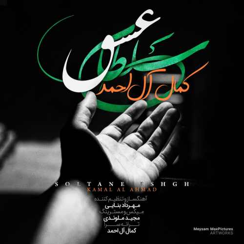 دانلود موزیک جدید کمال آل احمد سلطان عشق