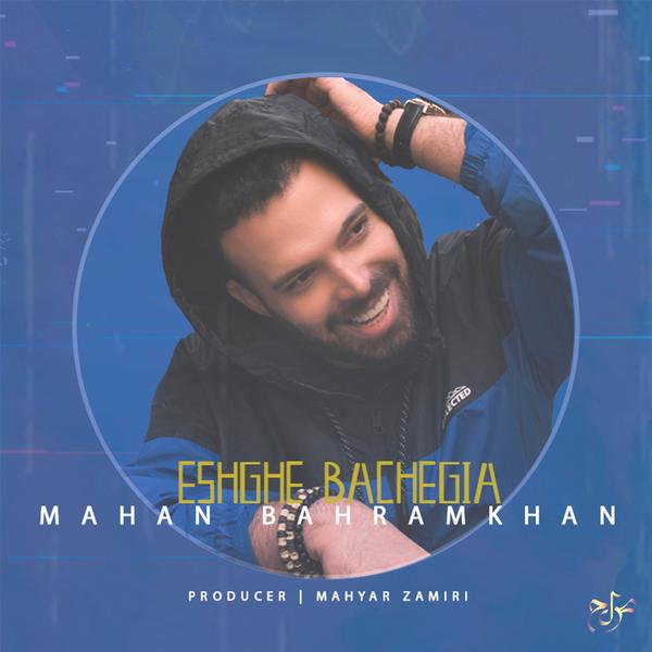 دانلود موزیک جدید ماهان بهرام خان عشق بچگیا