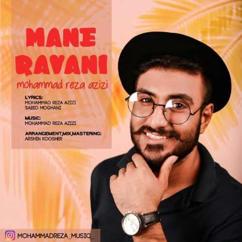 دانلود موزیک جدید محمدرضا عزیزی منه روانی