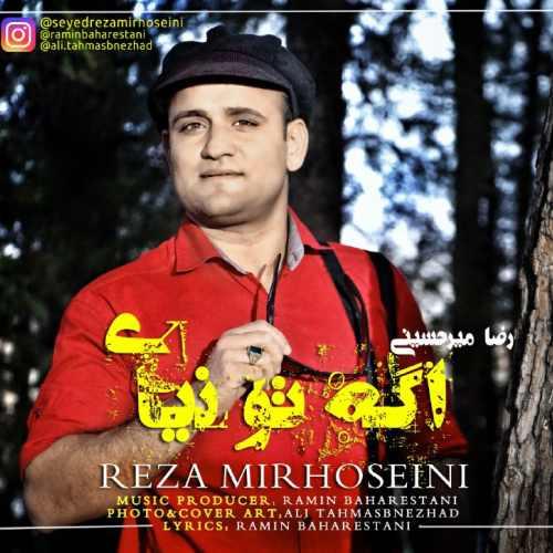 دانلود موزیک جدید رضا میرحسینی اگه تو نیای