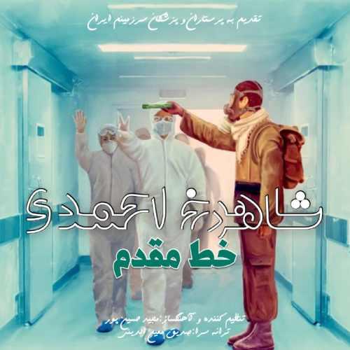 دانلود موزیک جدید شاهرخ احمدی خط مقدم