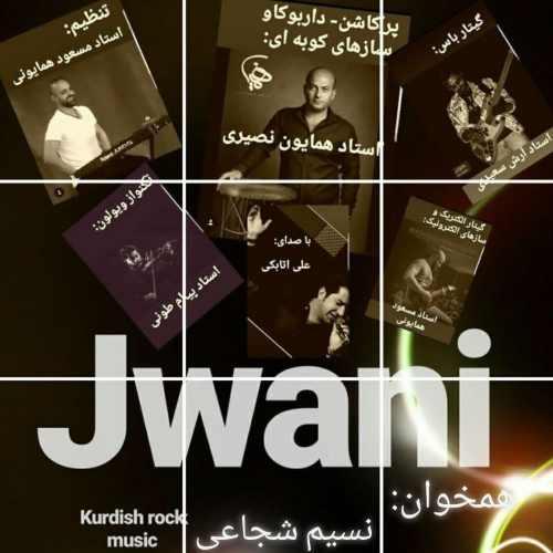 دانلود موزیک جدید علی اتابکی جوانی