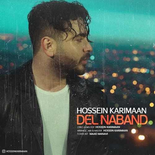دانلود موزیک جدید حسین کریمان دل نبند