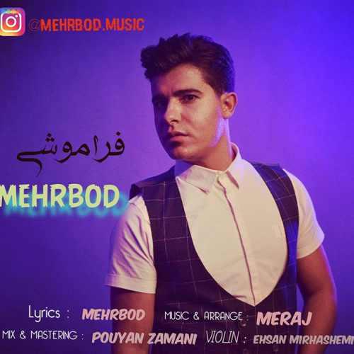 دانلود موزیک جدید مهربد فراموشی