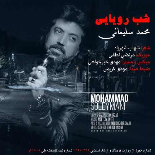 دانلود موزیک جدید محمد سلیمانی شب رویایی