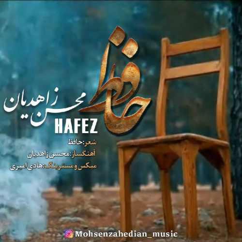 دانلود موزیک جدید محسن زاهدیان حافظ