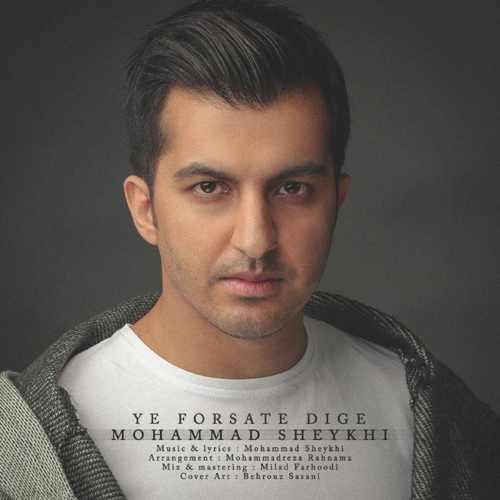 دانلود موزیک جدید محمد شیخی یه فرصت دیگه