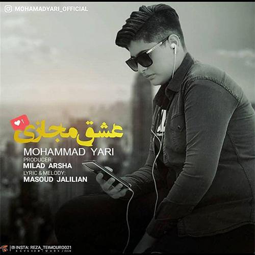دانلود موزیک جدید محمد یاری عشق مجازی