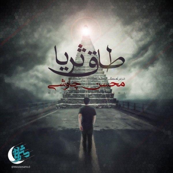 دانلود موزیک جدید محسن چاوشی طاق ثریا