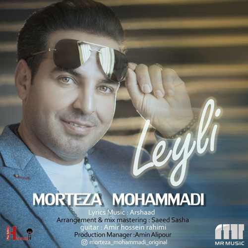 دانلود موزیک جدید مرتضی محمدی لیلی
