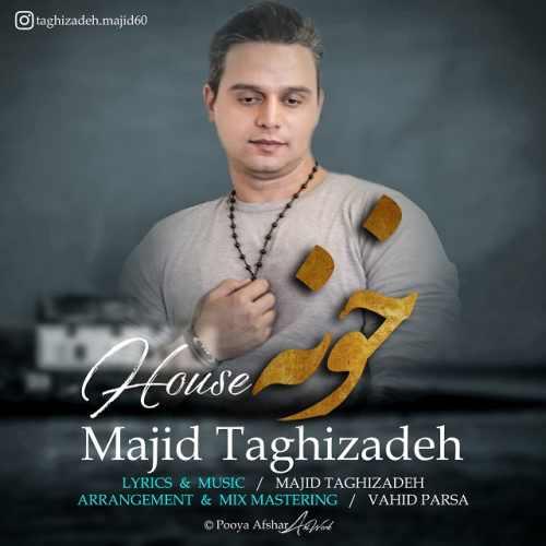 دانلود موزیک جدید مجید تقی زاده خونه