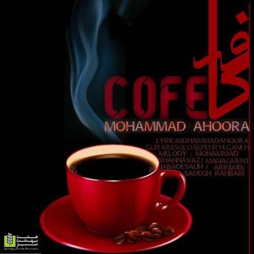 دانلود موزیک جدید محمد اهورا کافه