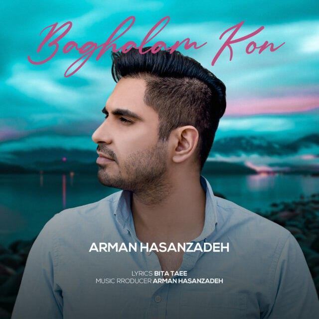 دانلود موزیک جدید آرمان حسن زاده بغلم کن