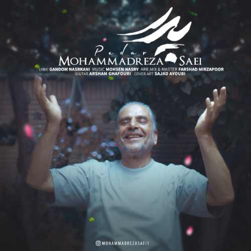 دانلود موزیک جدید محمدرضا ساعی پدر