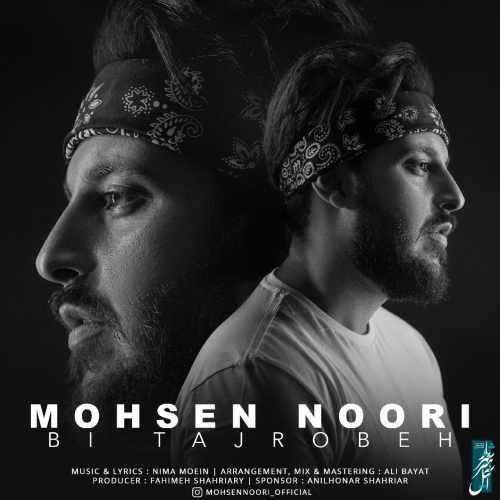 دانلود موزیک جدید محسن نوری بی تجربه