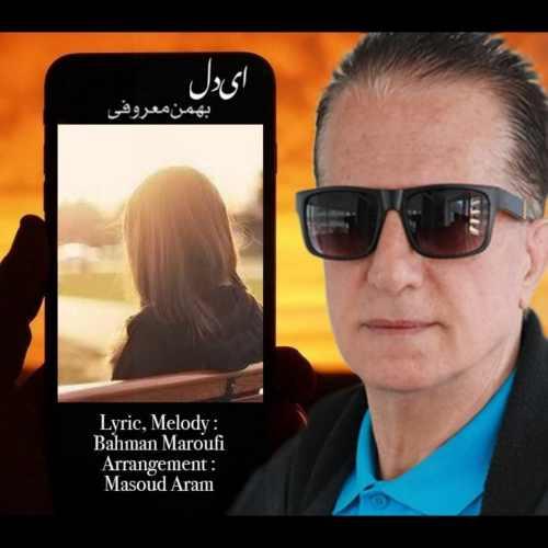 دانلود موزیک جدید بهمن معروفی ای دل