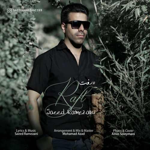 دانلود موزیک جدید سعید رمضانی رفت
