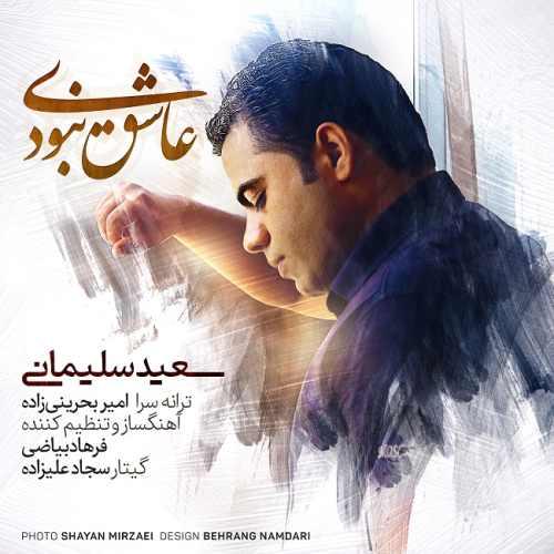 دانلود موزیک جدید سعید سلیمانی عاشق نبودی