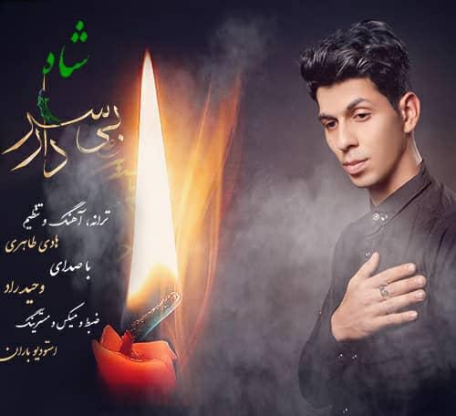 دانلود موزیک جدید وحید راد شاه بی سردار