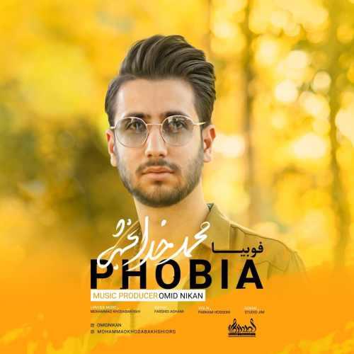 دانلود موزیک جدید محمد خدابخشی فوبیا