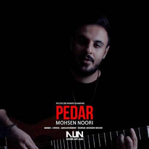 دانلود موزیک جدید محسن نوری پدر