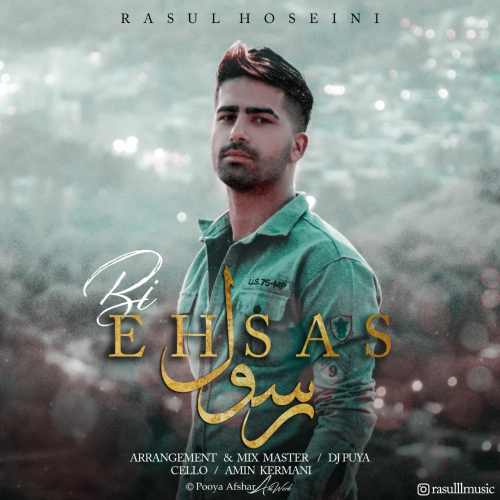 دانلود موزیک جدید رسول حسینی بی احساس