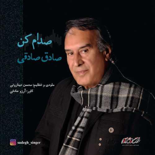 دانلود موزیک جدید صادق صادقی صدام کن