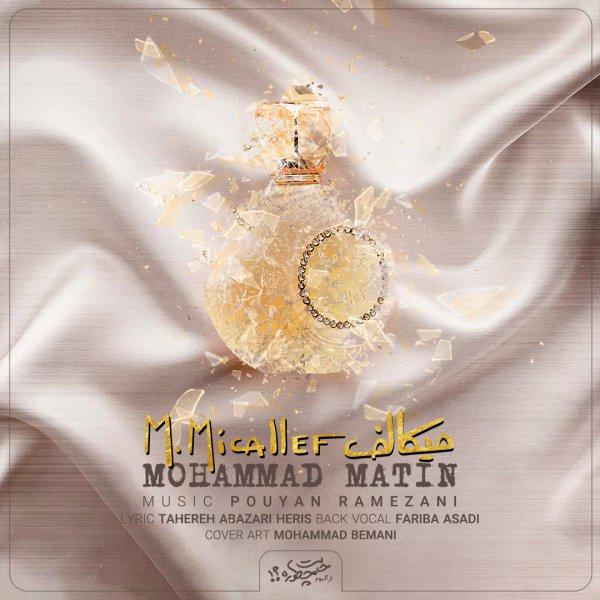 دانلود موزیک جدید محمد متین میکالف