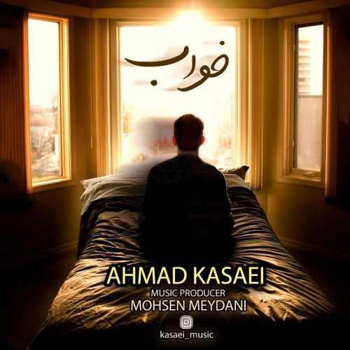 دانلود موزیک جدید احمد کسایی خواب