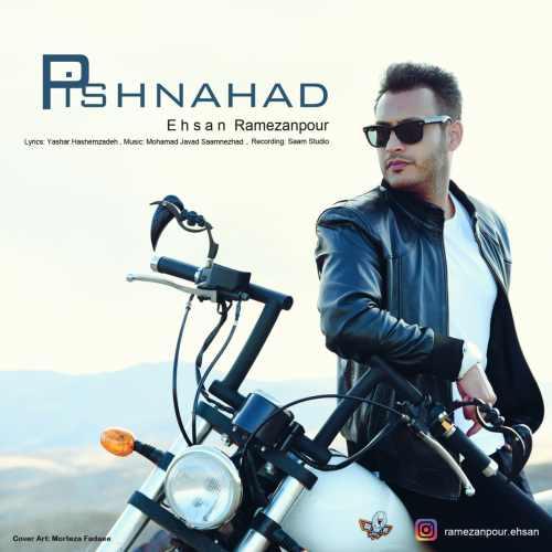 دانلود موزیک جدید احسان رمضانپور پیشنهاد