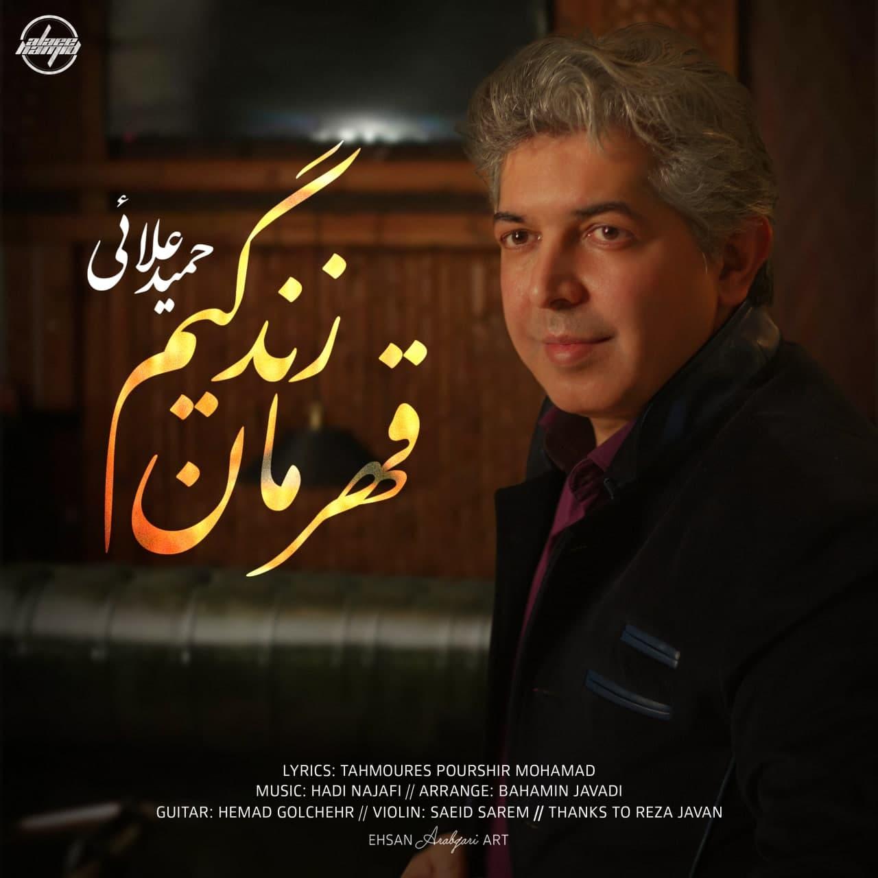 دانلود موزیک جدید حمید علایی قهرمان زندگیم