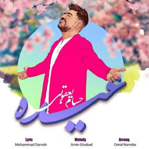 دانلود موزیک جدید حسام یعقوبی عیده