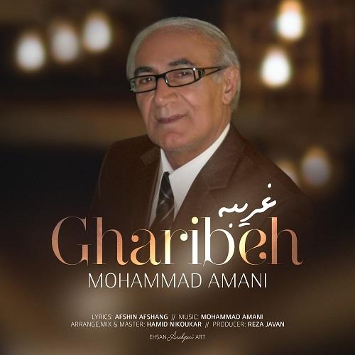 دانلود موزیک جدید محمد امانی غریبه