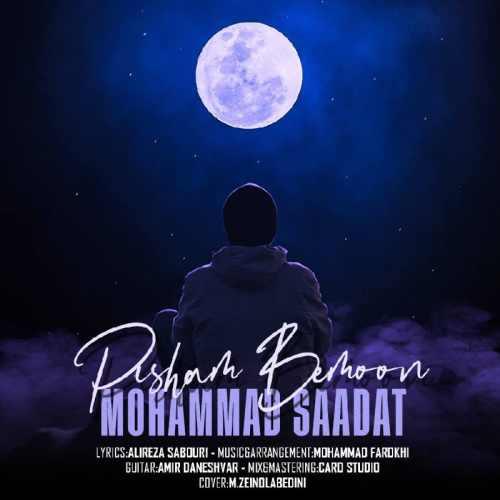 دانلود موزیک جدید محمد سعادت پیشم بمون