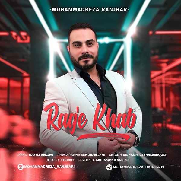 دانلود موزیک جدید محمدرضا رنجبر رگ خواب