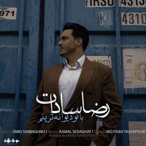 دانلود موزیک جدید رضا سادات با تو دیوانه ترینم