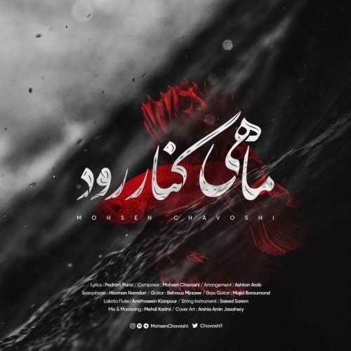 دانلود موزیک جدید محسن چاوشی ماهی کنار رود