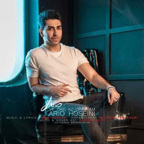 دانلود موزیک جدید آریو حسینی یه تیکه از قلبم