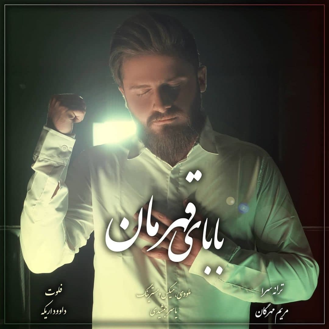 دانلود موزیک جدید تیام راد بابای قهرمان